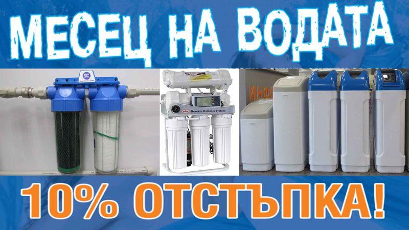 Месец на водата в БИЛДО - всички филтри за вода с 10% отстъпка!