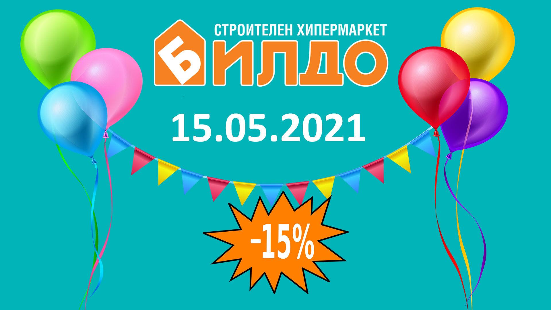 Рожден ден на 15 май с 15% отстъпка на всичко!